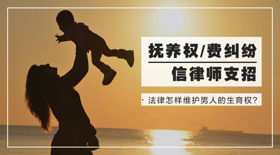 信律师解读案例:法律怎样维护男人的生育权?