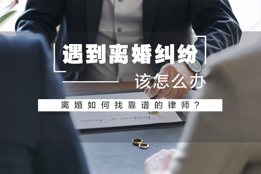 离婚如何找靠谱的律师?