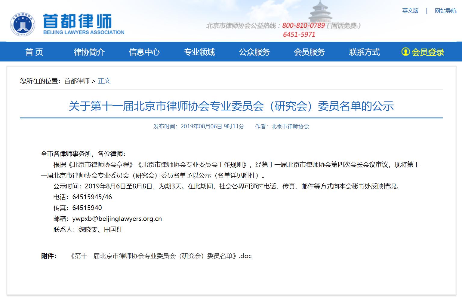 信金国律师入选北京市律师协会专业委员会