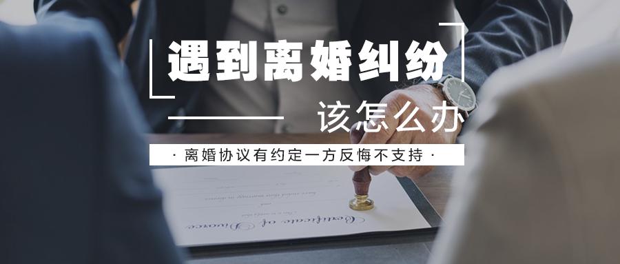 信律师解读案例:离婚协议有约定一方反悔不支持