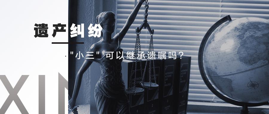 """信律师解读案例:""""小三"""" 可以继承遗嘱吗?"""