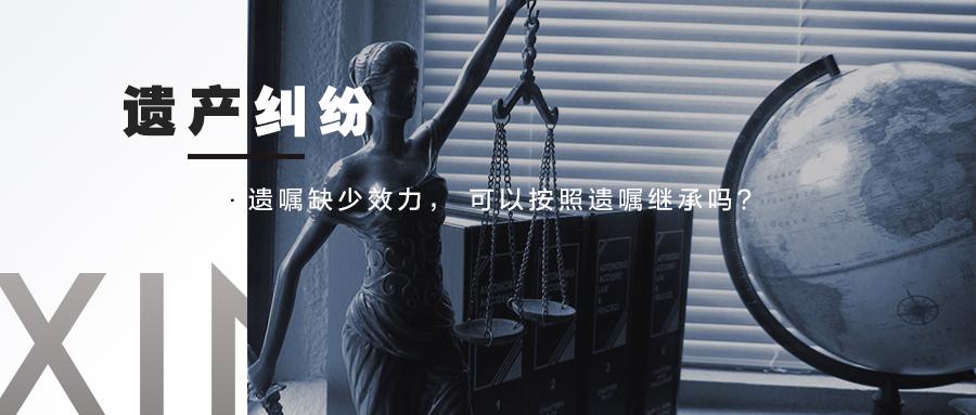 信律师解读案例:遗嘱缺少效力, 可以按照遗嘱继承吗?