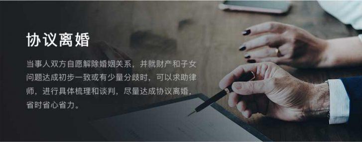 协议离婚-北京离婚律师-专业离婚律师