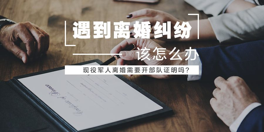现役军人离婚程序_现役军人离婚需要开部队证明吗? - 北京离婚律师 - 信金国律师 ...