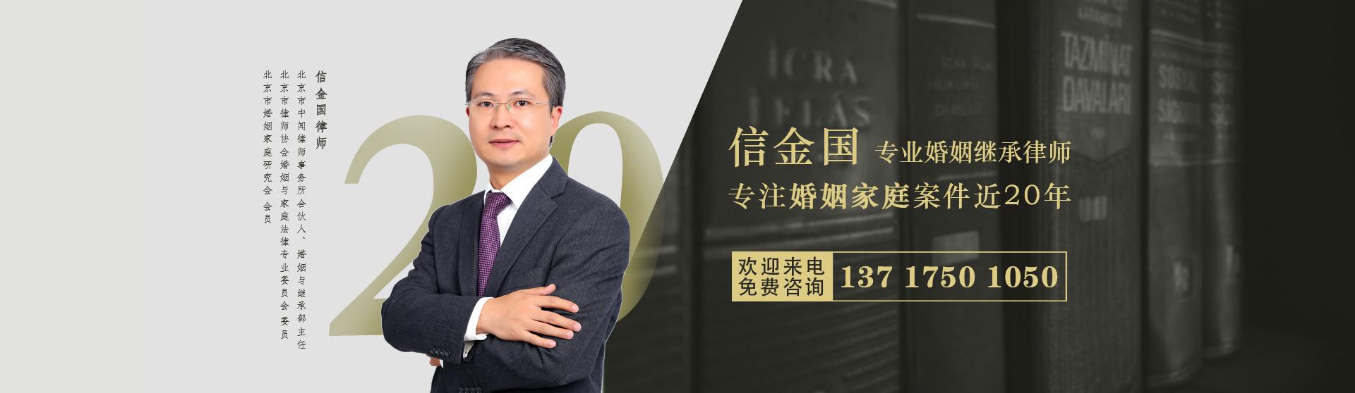 北京婚姻继承律师信金国团队