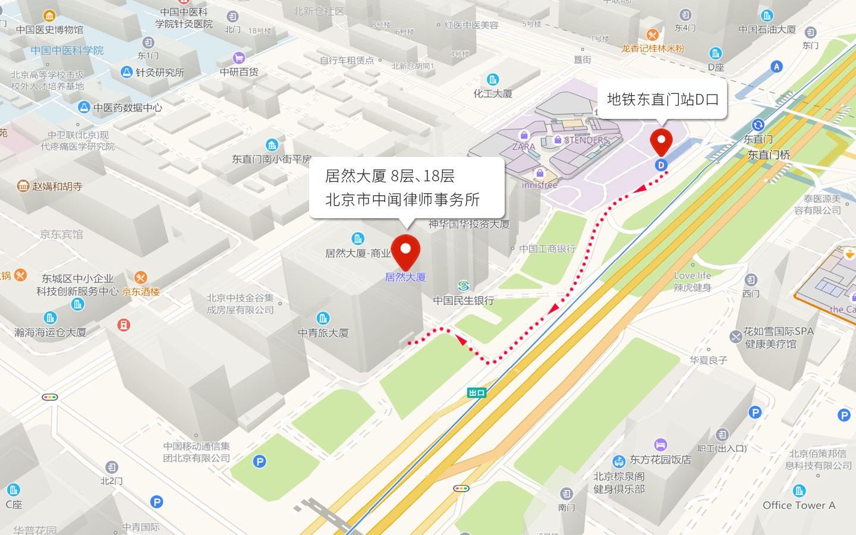 北京中闻律师事务所地址